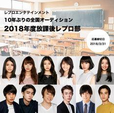 「2018年度放課後レプロ部」ビジュアル