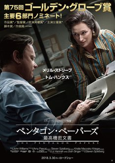 「ペンタゴン・ペーパーズ/最高機密文書」ポスタービジュアル (c)Twentieth Century Fox Film Corporation and Storyteller Distribution Co., LLC.