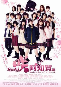 「咲-Saki-阿知賀編 episode of side-A」ポスタービジュアル