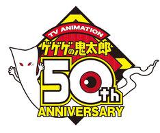 テレビアニメ「ゲゲゲの鬼太郎」50周年ロゴ