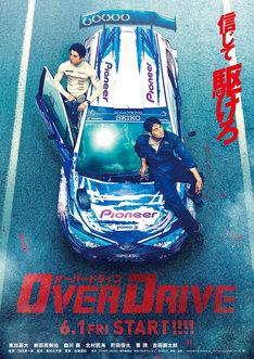 「OVER DRIVE」ビジュアル