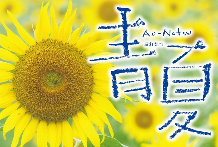 映画「青夏 Ao-Natsu」のイメージビジュアル。