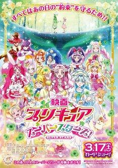 「映画プリキュアスーパースターズ!」ポスタービジュアル