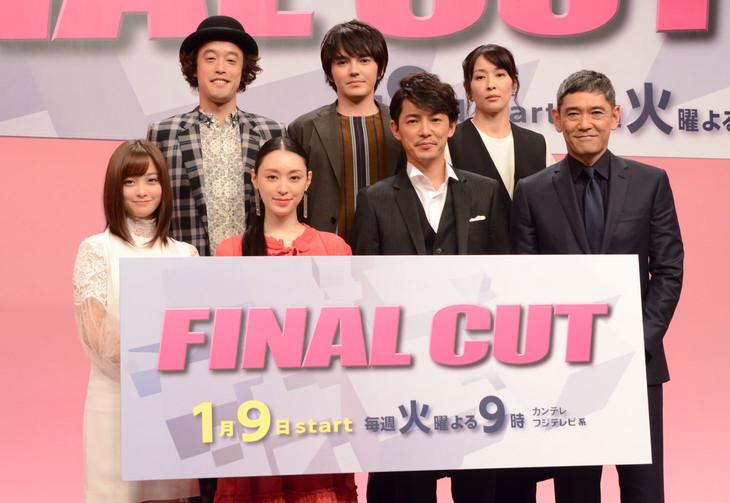 ドラマ「FINAL CUT」制作発表会見の様子。