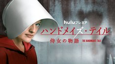 「ハンドメイズ・テイル/侍女の物語」ビジュアル (c) 2017 MGM Television Entertainment Inc. and Relentless Productions LLC. All Rights Reserved.