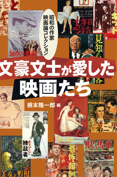 「文豪文士が愛した映画たち 昭和の作家映画論コレクション」表紙