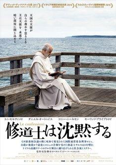 「修道士は沈黙する」ポスタービジュアル