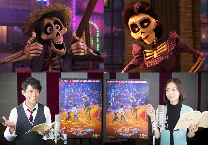「リメンバー・ミー」上段左からヘクター、イメルダ。下段左から日本語吹替版キャストの藤木直人、松雪泰子。