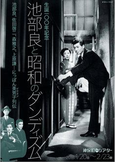 「生誕100年記念 池部良と昭 和のダンディズム」チラシ表