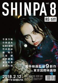 「SHINPA vol.8」ビジュアル(撮影:小野寺亮)