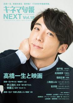 キネマ旬報 NEXT vol.18表紙