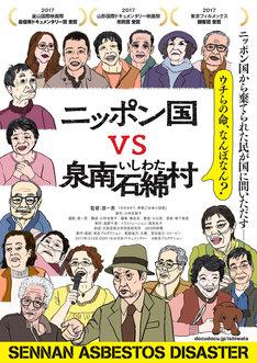 「ニッポン国VS泉南石綿村」第2弾ポスタービジュアル