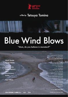 「Blue Wind Blows」第68回ベルリン国際映画祭用ポスタービジュアル