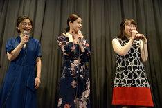 左から内田慈、松本若菜、水野小論。