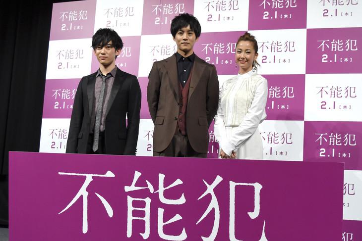 映画「不能犯」イベントの様子。左からDaiGo、松坂桃李、沢尻エリカ。