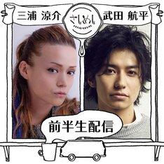 LINE LIVE「さしめし」#459 告知ビジュアル