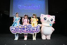 左から白雪リン役の隅谷百花、愛乃モモカ役の三好佑季、花守ミツキ役の鶴屋美咲、モコニャン。