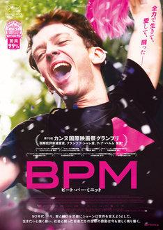 「BPM ビート・パー・ミニット」ポスタービジュアル