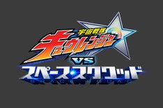 「宇宙戦隊キュウレンジャー VS スペース・スクワッド」ロゴ
