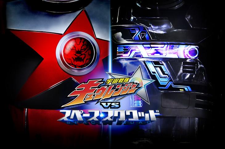 「宇宙戦隊キュウレンジャー VS スペース・スクワッド」ビジュアル
