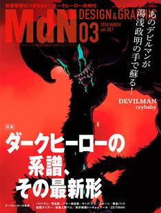 「MdN3月号 特集:ダークヒーローの系譜、その最新形」表紙