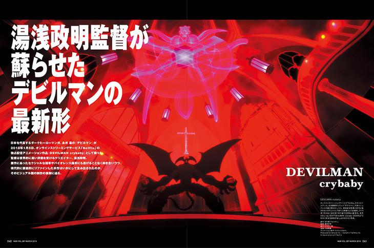 「MdN3月号 特集:ダークヒーローの系譜、その最新形」中面