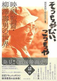 「そっちやない、こっちや 映画監督・柳澤壽男の世界」表紙