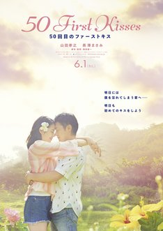 「50回目のファーストキス」ティザービジュアル