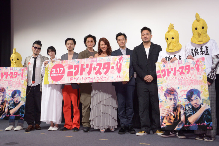 「ニワトリ★スター」完成披露試写会にて、左からかなた狼、紗羅マリー、成田凌、井浦新、LiLiCo、津田寛治、阿部亮平。