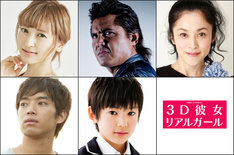 「3D彼女 リアルガール」追加キャスト。上段左から神田沙也加、竹内力、濱田マリ。下段左から三浦貴大、荒木飛羽。