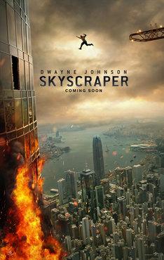 「スカイスクレイパー」海外版ビジュアル (c)Universal Pictures