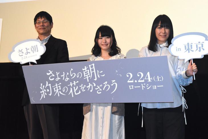 「さよならの朝に約束の花をかざろう」完成披露イベントの様子。左から堀川憲司、石見舞菜香、岡田麿里。