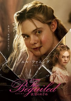 「The Beguiled/ビガイルド 欲望のめざめ」よりアリシアのキャラクターポスター。