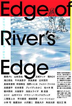 「エッジ・オブ・リバーズ・エッジ──〈岡崎京子〉を捜す」書影帯付き
