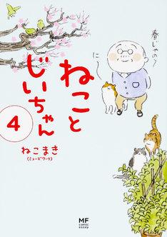 「ねことじいちゃん」4巻書影