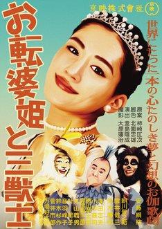「今夜、ロマンス劇場で」より、劇中に登場する映画のポスタービジュアル。