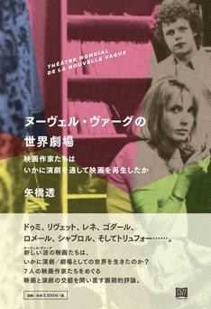 「ヌーヴェル・ヴァーグの世界劇場──映画作家たちはいかに演劇を通して映画を再生したか」表紙