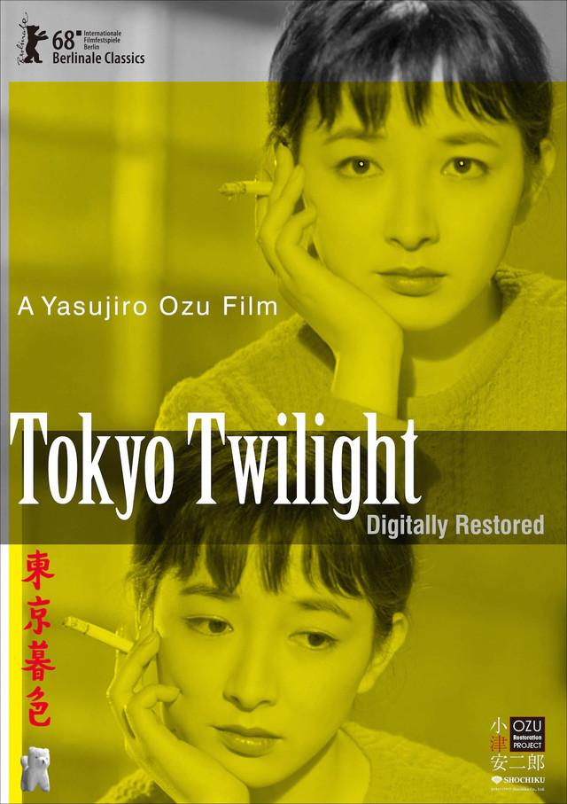 「東京暮色」4Kデジタル修復版 海外版ポスター (c)1957/2018松竹株式会社