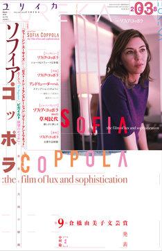 ユリイカ 2018年3月号「特集=ソフィア・コッポラ」の表紙