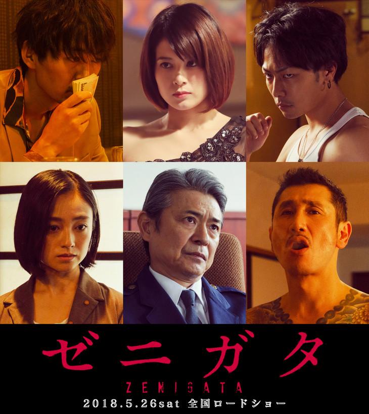 「ゼニガタ」追加キャスト。左上から時計回りに小林且弥、佐津川愛美、田中俊介、渋川清彦、升毅、安達祐実。