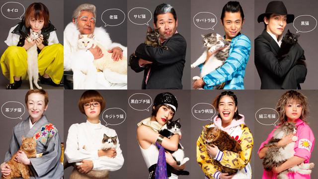 """「猫は抱くもの」""""猫""""キャスト。上段左からコムアイ、岩松了、藤村忠寿、内田健司、久場雄太。下段左から今井久美子、小林涼子、林田岬優、木下愛華、蒔田彩珠。"""