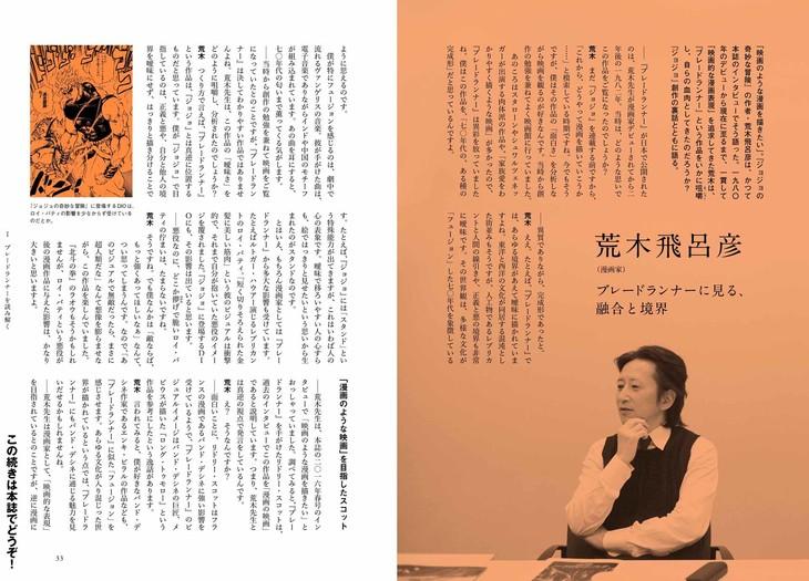 kotoba2018年春号「ブレードランナー 2019-2049」中面の荒木飛呂彦インタビュー。