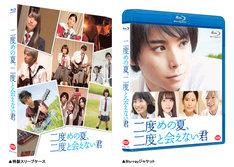 「二度めの夏、二度と会えない君」特装限定版Blu-rayの特製スリーブケース(左)とジャケット(右)。