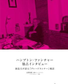 kotoba2018年春号「ブレードランナー 2019-2049」中面のハンプトン・ファンチャーインタビュー。