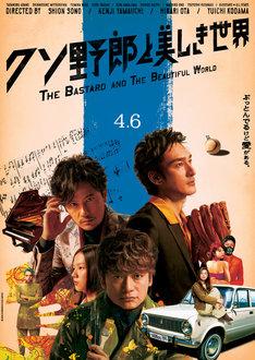 「クソ野郎と美しき世界」ポスタービジュアル (c)2018 ATARASHIICHIZU MOVIE