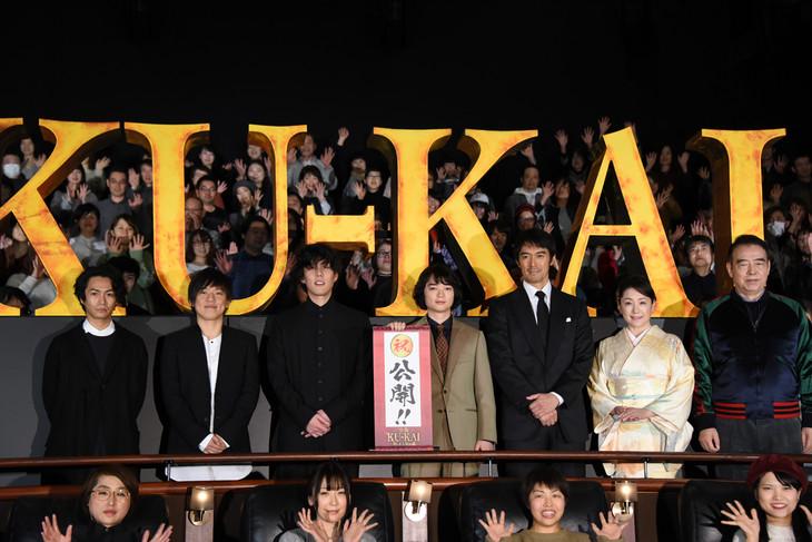 「空海―KU-KAI― 美しき王妃の謎」初日舞台挨拶の様子。