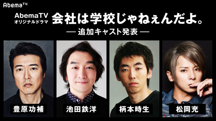 「会社は学校じゃねぇんだよ」キャスト陣。左から豊原功補、池田鉄洋、柄本時生、松岡充。