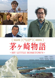 「茅ヶ崎物語 ~MY LITTLE HOMETOWN~」ビジュアル (c)2017 Tales of CHIGASAKI film committee