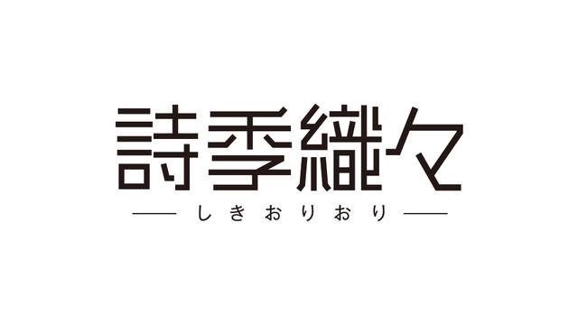 「詩季織々」ロゴ