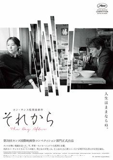 「それから」ポスタービジュアル (c)2017 Jeonwonsa Film Co. All Rights Reserved.